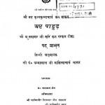Ashtprabhrit by पन्नालाल जी महाराज - Pannalal Ji Maharajश्री कुन्द्कुंदाचार्य - Shri Kundkundachary