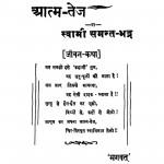 Atam Tej by आचार्य समन्तभद्र - Acharya Samantbhadra