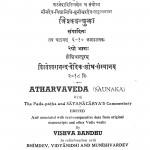 Atharveda by विश्व बंधु - Vishwa Bandhu