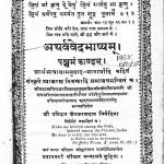 Atharwedbhasyam Part 5 by Kshemakarandas Trivedi - क्षेमकरणदास त्रिवेदी