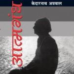 ATMAGANDHI by अरविन्द गुप्ता - Arvind Guptaकेदारनाथ अग्रवाल -KEDARNATH AGRAWAL