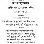 Atmanushasan by टोडरमल - Todarmal