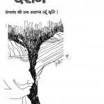 BAAKMALON KE DARSHAN by निशा अग्रवाल - Nisha Agrwalपुस्तक समूह - Pustak Samuhप्रेमचंद - Premchand