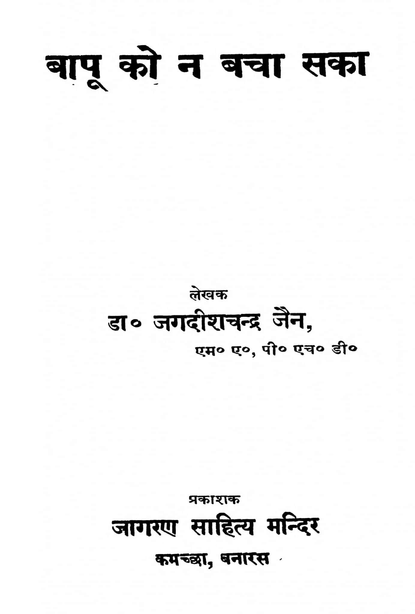 Book Image : बापू को न बचा सका - Baapu Ko Na Bacha Saka