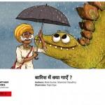 BAARISH MEIN KYA GAAYEIN by पुस्तक समूह - Pustak Samuhमनीषा चौधरी - MANISHA CHAUDHARYमाला कुमार - MALA KUMAR