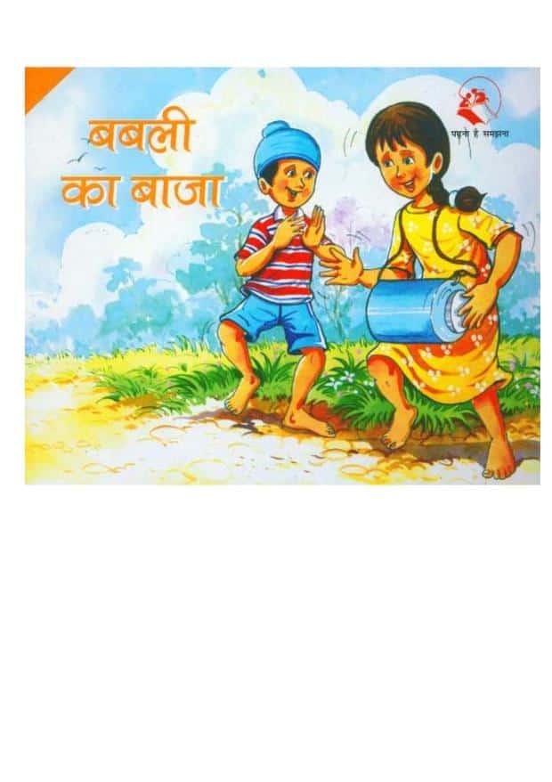 Book Image : बबली का बाजा - BABLI KA BAJAA