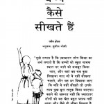 BACHCHE KAISE SEEKHTE HAIN  by अरविन्द गुप्ता - Arvind Guptaजॉन होल्ट -JOHN HOLTसुशील जोशी - SUSHEEL JOSHI