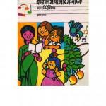 BACHCHE KI BHASHA AUR ADHYAPAK - EK NIRDESHIKA by अरविन्द गुप्ता - Arvind Guptaकृष्ण कुमार - Krishn Kumar