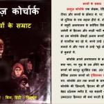 BACHCHON KE SAMRAT - JANUSZ KORCZAK by अरविन्द गुप्ता - Arvind Guptaडेविड -DAVID