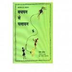 BACHPAN SE PALAYAN by अरविन्द गुप्ता - Arvind Guptaजॉन होल्ट -JOHN HOLT