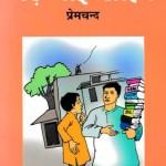 BADE BHAI SAHAB by पुस्तक समूह - Pustak Samuhप्रेमचंद - Premchand