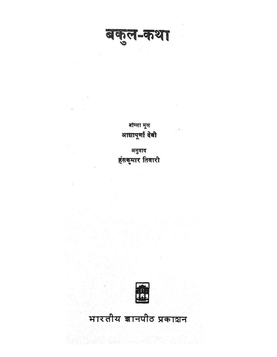 Book Image : बकुल - कथा  - Bakul Katha