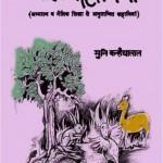 BAL KAHANIYAN by अरविन्द गुप्ता - Arvind Guptaमुनि कन्हैयालाल - Muni Kanhaiyalal