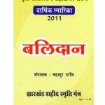 BALIDAN, 2011 by अरविन्द गुप्ता - Arvind Guptaसीताराम शास्त्री -SITARAM SHASTRY