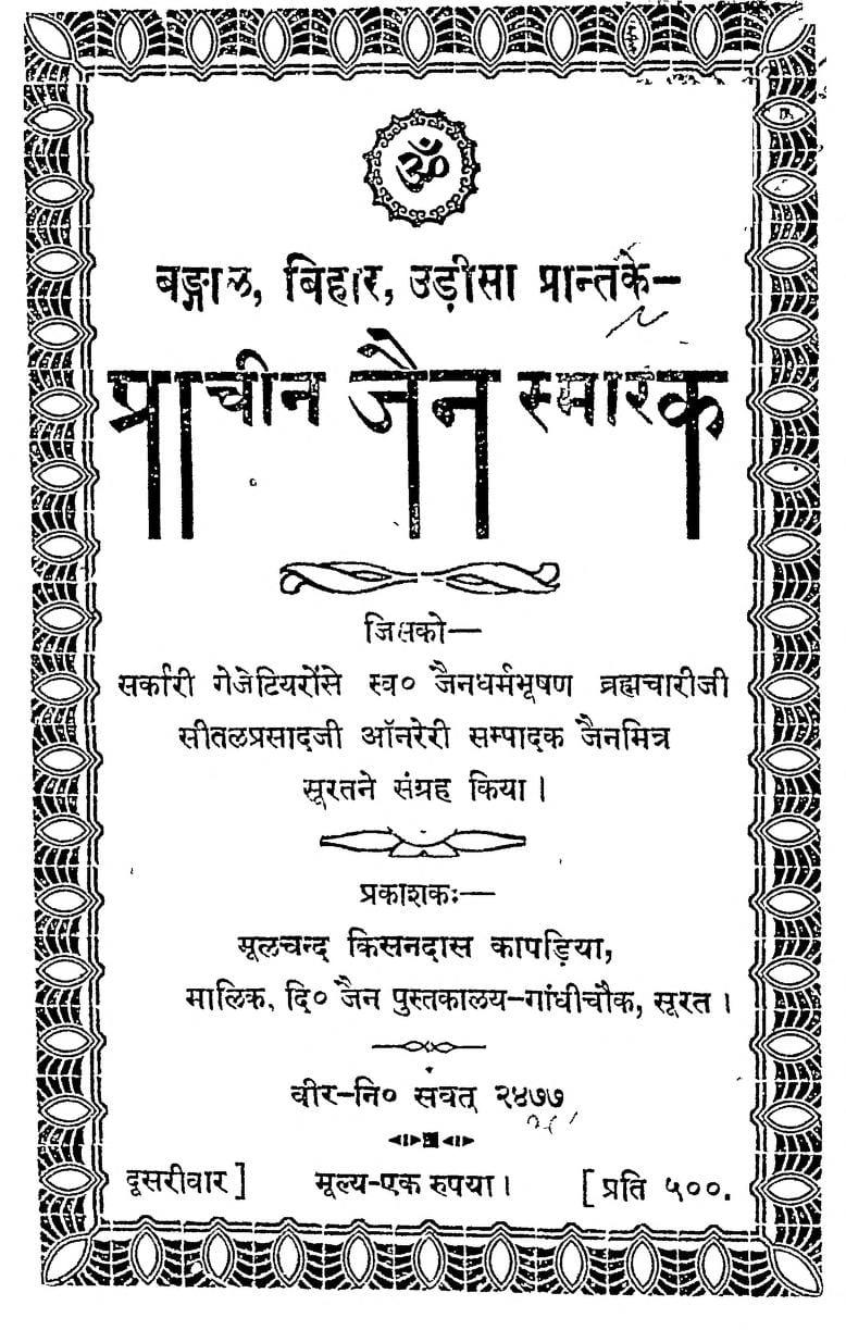 Bangal, Bihar, Udisa Prant Ke Pracheen Jain Smarak by ब्रह्मचारी सीतल प्रसाद - Brahmachari Sital Prasad