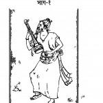 Bangal Ke Bowl Aur Unka Kavya by श्री हरिश्चन्द्र - Shri Harishchandra