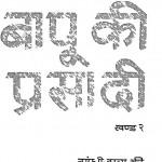 Bapu Ki Prem Prasadi Khand 2 by घनश्याम दास बिड़ला - Ghanshyam Das Vidala