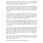 BARISH KI EK SAANJH by पुस्तक समूह - Pustak Samuhप्रभात - Prabhat