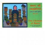 BASRA KI LIBRARIAN by अरविन्द गुप्ता - Arvind Guptaजीनेट विंटर -JEANETTE WINTER