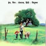BEEJ EK DIN PED BANEGA by अरविन्द गुप्ता - Arvind Guptaईव -EVE
