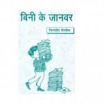 BENNY'S ANIMALS by अरविन्द गुप्ता - ARVIND GUPTAपुस्तक समूह - Pustak Samuhमिल्लिसेंट सेल्सम - MILLICENT SELSAM