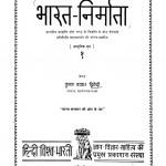 Bhaarat Nimarta by कृष्ण वल्लभ द्विवेदी - Krishn Vallabh Dvivedi
