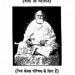 Bhagvan Mahavir Ke Panch Siddanth by ज्ञान मुनि जी महाराज - Gyan Muni Ji Maharaj