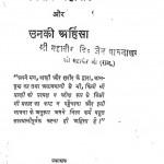 Bhagwan Mahaveer Aur Unki Ahinsa by महावीर - Mahaveer
