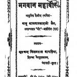 Bhagwan Mahaveer by मूलचंद कसनदास - Moolchand Kasandas