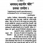 Bhagwan Mahavir Or Unka Updesh by कामता प्रसाद जैन - Kamta Prasad Jain