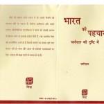 BHARAT KI PEHCHAN by धर्मपाल - Dharmapalपुस्तक समूह - Pustak Samuh