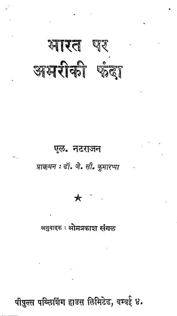 Bharat Par Americi Ka Fanda by एल० नटराजन -L. Natrajanओमप्रकाश संगल -Omprakash Sangal
