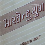 Bharatenduyug by रामविलास शर्मा - Ramvilas Sharma
