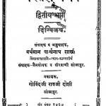 Bharatesh - Vaibhav (bhag - 2) Dikvijaya by वर्धमान पार्श्वनाथ शास्त्री - Vardhaman Parshwanath Shastri