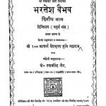 Bharatesh Vaibhava by आचार्या देशभूषण मुनि जी महाराज -aacharya deshbhushn muni ji maharaj