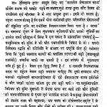 Bharatiya Premakhyan Kavya by जगन्नाथ प्रसाद शर्मा - Jagannath Prasad Sharma