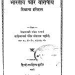 Bhartiy Aur Yoropiy Shiksha Ka Itihas by पं. सीताराम चतुर्वेदी - Pt. Sitaram Chaturvedi