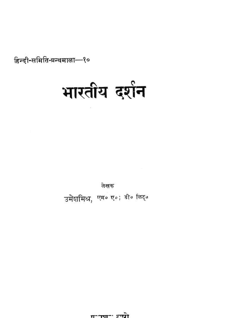 Book Image : भारतीय दर्शन  - Bhartiya Dharshan