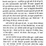 Bhartiya Jyotish by डॉ नेमिचंद्र शास्त्री - Dr. Nemichandra Shastri