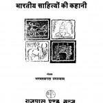 Bhartiya Sahityon Ki Kahani by भगवतशरण उपाध्याय - Bhagwatsharan Upadhyay