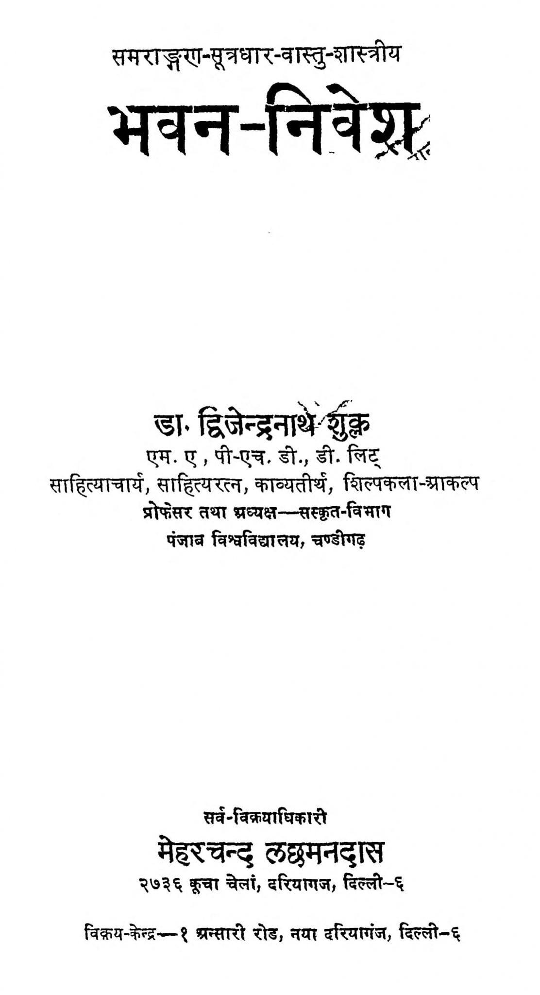 Book Image : भवन - निवेश - Bhawan-Nivesh