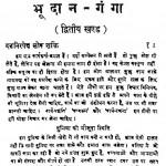 Bhoodan Ganga Part-2 by निर्मला देशपांडे - Nirmala Deshpaande