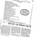 Bhoodan Yagya Varsh-20 Ank-1 by भवानी प्रसाद मिश्र - Bhawani Prasad Mishra