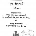 Bhoosha Granthawali by श्यामबिहारी मिश्र - Shyambihari Mishra