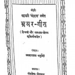 Bhramar Geet  by जवाहरलाल चतुर्वेदी - Jawaharlal Chaturvedi
