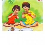 BHUTTA by NCERTपुस्तक समूह - Pustak Samuh