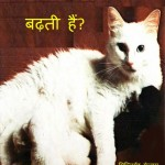 BILLIYAN KAISE BADHTI HAIN? by अरविन्द गुप्ता - Arvind Guptaमिल्लिसेंट सेल्सम - MILLICENT SELSAM