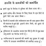 BINA PAISE DUNIYA KA PAIDAL SAFAR by पुस्तक समूह - Pustak Samuhसतीश कुमार - Satish Kumar
