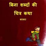 BINA SHABDON KI CHITRAKATHA by पुस्तक समूह - Pustak Samuhबारबरा - BARBARA