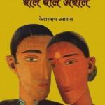 BOLE BOL ABOL by केदारनाथ अग्रवाल -KEDARNATH AGRAWALपुस्तक समूह - Pustak Samuh
